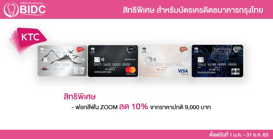 สิทธิพิเศษสำหรับบัตรกรุงไทย