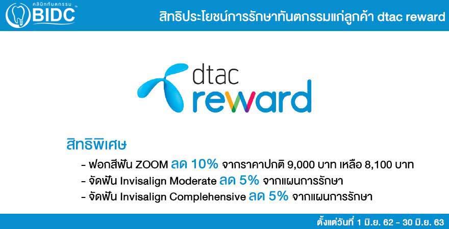 สิทธิพิเศษสำหรับลูกค้า dtac Reward