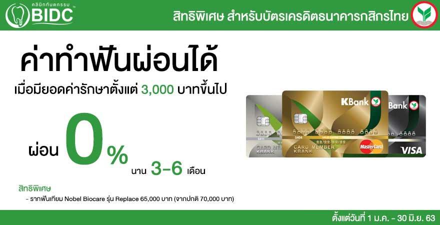 สิทธิพิเศษ สำหรับบัตรเครดิตธนาคารกสิกรไทย